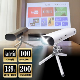 [公式]Android内蔵モバイル小型プロジェクター「POKEPRO」SABIPPRO プロジェクター 高画質 HDMI スマホ iPhone パソコン 動画 ディスプレイ テレビ iOS 投影