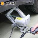 楽々車のタイヤ交換「シガーソケット電動ジャッキ」 SC12VELJ 車 ジャッキ 電動ジャッキ パンタジャッキ タイヤ交換 …