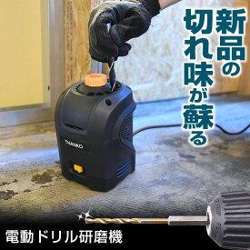 [公式]切れ味がよみがえる3-12mm対応電動ドリル研磨機 SEDBGMBK ドリルシャープナー ドリル研磨機 ドリルビット 砥石 DIY プロ 楽天1位