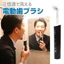 倍磨きできる電動歯ブラシ「デュアルクリーン」SFABTETB 歯ブラシ 電動歯ブラシ デンタル 歯磨き 歯石 充電 電動 ワイヤレス はみがき オーラルケア