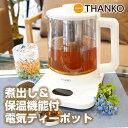 湯沸かし お茶 ケトル 電気ケトル ティーポット 煮出し 煮出す 煮出せる 紅茶 日本茶 中国茶 電気[公式]煮出し&温度…