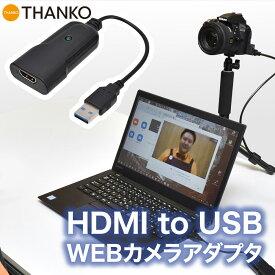 webカメラ 高画質 ウェブカメラ web会議 HDMI HDMI変換アダプタ ストリーミング 動画配信 [公式]一眼カメラやビデオカメラをWEBカメラに!「HDMI to USB WEBカメラアダプタ」 SHDSLRVC