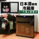 【予約商品】【8月下旬頃お届け予定】小型 冷蔵庫 ドリンク 日本酒 一升瓶 保冷 瓶 酒 お酒 ビール ワイン 焼酎[公式]…