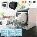 【引越し祝い】コスパ最強の食洗機はどれ?コンパクトで狭い場所でも設置できる食洗機のおすすめは?