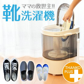靴専用ミニ洗濯機「靴洗いま専科2」 TKSHOEWS 時短 上履き スニーカー うわぐつ 家電 泥汚れ 洗濯 楽ちん 楽天1位