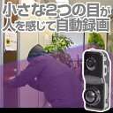人感センサー小型自動録画監視カメラ DMTH007 ※日本語マニュアル付き 【16時締切翌日出荷※祝前日・休業日前日を…