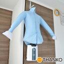 シワを伸ばす乾燥機 アイロンいら〜ず  NRSHDRAB ※日本語マニュアル付き 【16時締切翌日出荷※祝前日・休業日前日を除く】