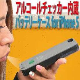 アルコールチェッカー内蔵バッテリーケース for iPhone 5 IPH5ALBA