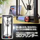 デルタ型3Dプリンター「3Dグレコ」 3DPRTRE2 ※日本語マニュアル付き 【16時締切翌日出荷※祝前日・休業日前日を除く】