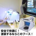 [公式]LEDライト付パワフルファン塗装ブース BRUSHBT4 プラモデル フィギュア エアブラシ ラッカー塗装 楽天1位 送料…