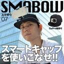 スマートフォンを帽子に装着!「SMABOW(スマボウ)」 CAFGOPST ※日本語マニュアル付き 【16時締切翌日出荷※祝前日・休業日前日を除く】