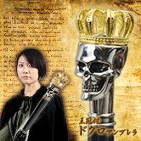 [公式]王冠付ドクロアンブレラ CRWSKLLU 送料無料