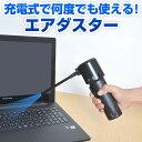 【予約商品】充電式エアダスター「SHUっとね」 RECHARD3 ※日本語マニュアル付き ※納期6月下旬予定