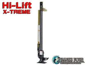 【 Hi-LIFT / ハイリフト 】ジャッキ / JACKエクストリーム 48インチ(122cm)レスキュー USA正規品P/# HLXT485