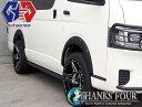 【 トヨタ ハイエース 200系 】オーバーフェンダー / ポケットスタイル20mmワイド / ABS / マッドブラックP/# HA-15FF…