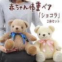 ジューンブライド 両親へのプレゼント 赤ちゃん 体重ベア 2体セット ショコラ両親 プ...