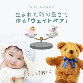 赤ちゃん 体重ベア スタンダード メープル シュガー 1歳誕生日 プレゼント 男の子 女の子 おしゃれ ギフト テディベア ママへ ハチミツのような茶色 お砂糖のような白色 名入れ 名前入りウェイトベア ウエイトドール サンクステディベア
