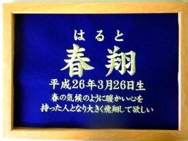 【命名刺繍額】男の子に人気!ブルーベース/額(フレーム)ナチュラル