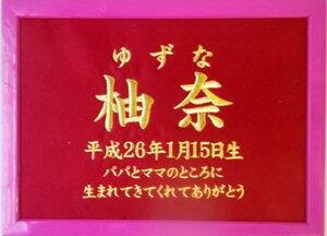 【命名刺繍額】女の子に人気!エンジベース/額(フレーム)ピンク
