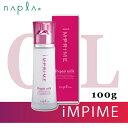 ナプラ インプライム リペアミルク 100ml/05P03Dec16