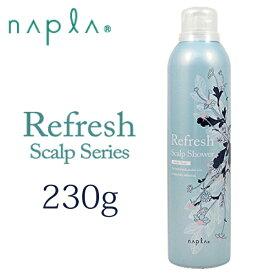 ナプラ リフレッシュ スキャルプ シャワー 250g ソーダタイプ napla/夏/スッキリ