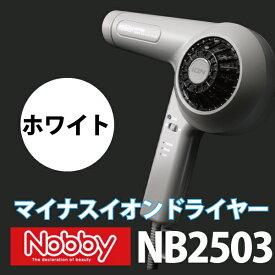 【送料無料】NobbyマイナスイオンヘアードライヤーNB2503 ホワイト・ブラック・シルバー/白・黒・銀/ノビー/ヘアサロン/ハイパワー/日本製/1200w
