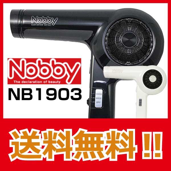 【送料無料】Nobbyヘアドライヤー [ホワイト・ブラック] NB1903 信頼できる日本製/1200W/600W/美容院/ヘアサロン/プロ仕様/プロスペック/ハイパワー/美髪/遠赤外線