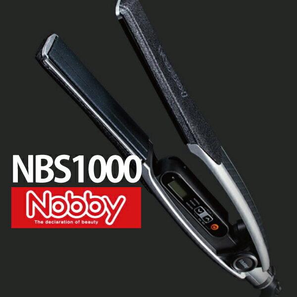 【送料無料】Nobby ヘアーアイロン NBS1000 シルバー/銀/ノビー/ヘアサロン/200℃/日本製/液晶