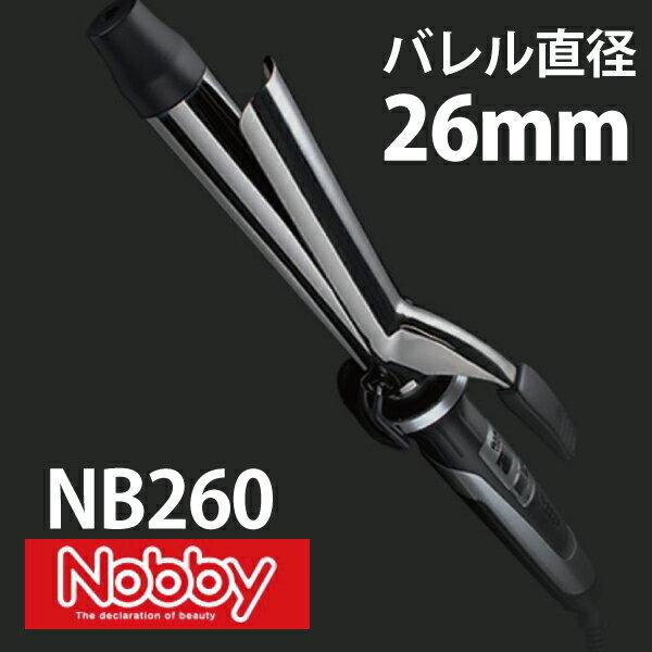 【送料無料】Nobby ヘアーアイロン NB260 26mm ブラック/カールアイロン/ノビー/ヘアサロン/200℃/日本製/液晶