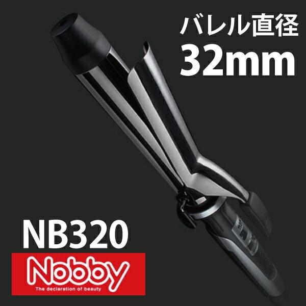 【送料無料】Nobby ヘアーアイロン NB320 32mm ブラック/カールアイロン/ノビー/ヘアサロン/200℃/日本製/液晶