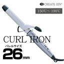 【送料無料】クレイツ イオンカールアイロン 26mm クレイツ コテ サロン専売品