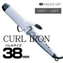【送料無料】クレイツ イオンカールアイロン 38mm クレイツ コテ サロン専売品