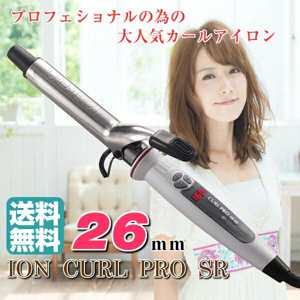 【送料無料】クレイツ イオンカールアイロン SR 26mm クレイツ コテ サロン専売品 プロモデル