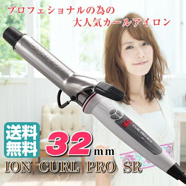 【送料無料】クレイツ イオンカールアイロン SR 32mm クレイツ コテ サロン専売品 プロモデル