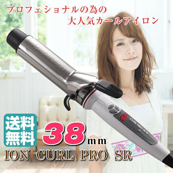 【送料無料】クレイツ イオンカールアイロン SR 38mm クレイツ コテ サロン専売品 プロモデル