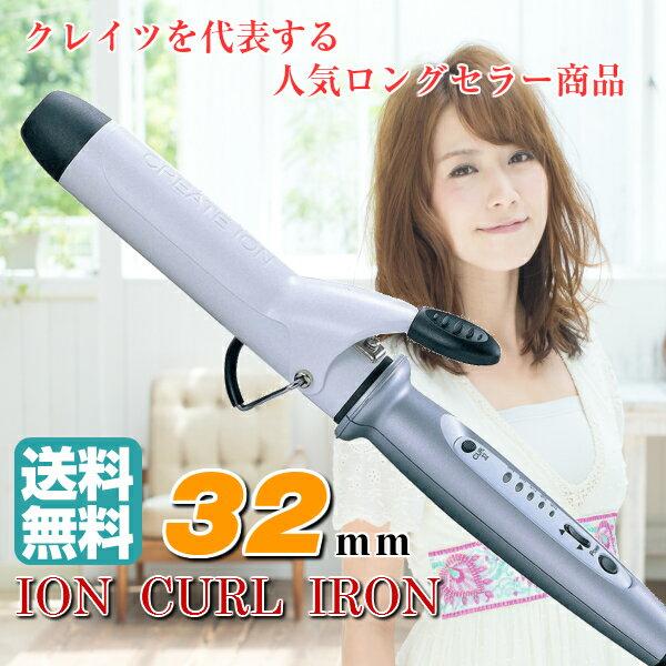 【送料無料】クレイツ イオンカールアイロン 32mm クレイツ コテ サロン専売品