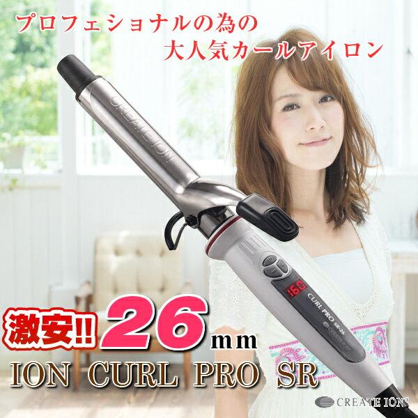 クレイツ イオンカールアイロン SR 26mm クレイツ コテ サロン専売品 プロモデル