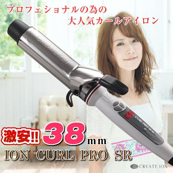 クレイツ イオンカールアイロン SR 38mm クレイツ コテ サロン専売品 プロモデル