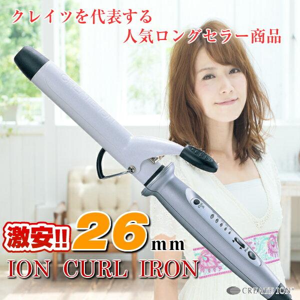 クレイツ イオンカールアイロン 26mm クレイツ コテ サロン専売品