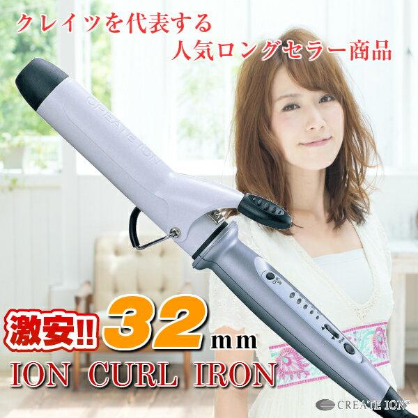 クレイツ イオンカールアイロン 32mm クレイツ コテ サロン専売品