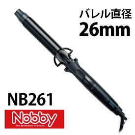 【送料無料】Nobby ヘアーアイロン NB261 26mm ブラック/カールアイロン/ノビー/ヘアサロン/液晶