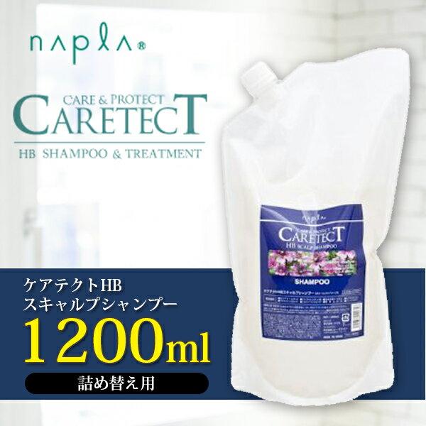 ナプラ ケアテクト HB スキャルプシャンプー 1200ml napla/