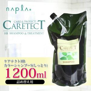 ナプラ ケアテクト HB カラーシャンプーS しっとりタイプ 1200ml napla/
