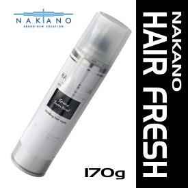 ナカノ ヘアフレッシュスプレー スーパーハード 容量170g 中野製薬
