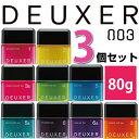 【お買い得】ナンバースリー デューサー ヘアワックス 80g×3個  各種 1 2 3 4 3S 5S 6 6G から選べる3個セット no3 DEUXER/0...