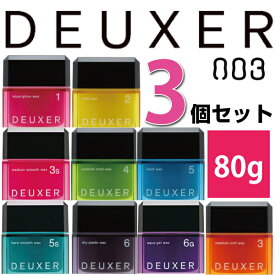 【お買い得】ナンバースリー デューサー ヘアワックス 80g×3個  各種 1 2 3 4 3S 5S 6 6G から選べる3個セット no3 DEUXER