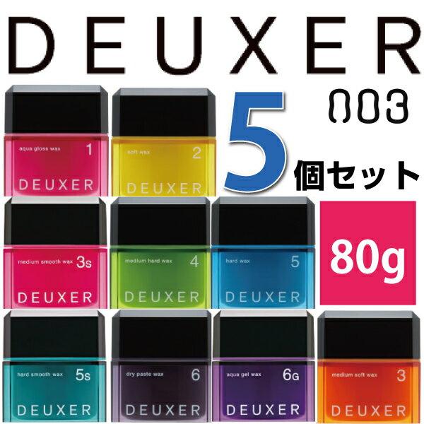 【超お買い得】ナンバースリー デューサー ヘアワックス 80g×5個  各種 1 2 3 4 5 3S 5S 6 6G から選べる5個セット no3 DEUXER