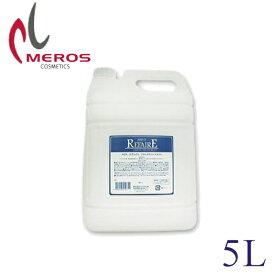 メロス化学 ルフェイル リキッドトリートメント 業務用 5000ml 詰め替え用 リフィル メロスコスメティック/