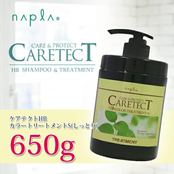 ナプラ ケアテクト HB カラートリートメントS しっとりタイプ 650g napla/