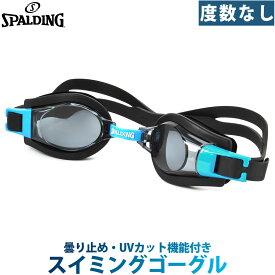 【SPALDING スイミングゴーグル】スポルディングスイミングゴーグル FO-1(度数なし)【スイミング・水泳・プール】【あす楽対応】 [ACC]
